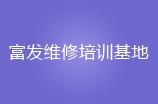 廣州富發維修培訓基地logo