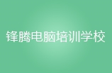 廣州鋒騰電腦培訓學校logo