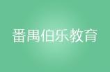 廣州番禺伯樂教育logo