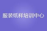 廣州服裝紙樣培訓中心logo