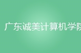 廣州廣東誠美計算機學院logo