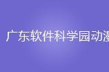 廣州廣東軟件科學園動漫游戲人才培訓基地logo
