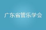 廣州廣東省管樂學會logo