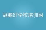 廣州冠鵬好學校培訓網logo