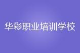 廣州華彩職業培訓學校logo