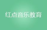 廣州紅點音樂教育logo