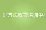 廣州好方法教育培訓中心logo