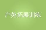 廣州戶外拓展訓練logo