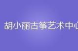 廣州胡小麗古箏藝術中心logo