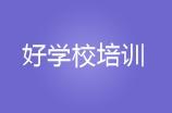 廣州好學校培訓logo
