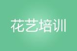 廣州花藝培訓logo