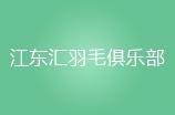 廣州江東匯羽毛俱樂部logo