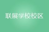 廣州聯展學校校區logo