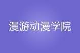 廣州漫游動漫學院logo