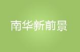 廣州南華新前景logo