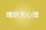 廣州晴朗天心理logo