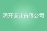 廣州潤開設計有限公司logo