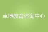 廣州卓博教育咨詢中心logo