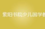 廣州書院少兒國學教育中心logo
