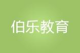 廣州伯樂教育logo