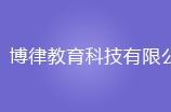 廣州博律教育科技有限公司logo