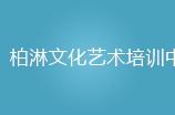 廣州柏淋文化藝術培訓中心logo