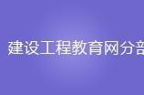 廣州建設工程教育網分部logo