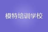 廣州模特培訓學校logo