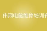 廣州偉翔電腦維修培訓有限公司logo