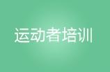 廣州運動者培訓logo