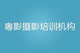廣州粵影攝影培訓機構logo