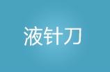 廣州液針刀logo