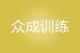 廣州眾成訓練logo
