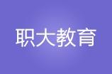 廣州職大教育logo
