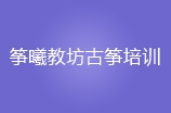 廣州箏曦教坊古箏培訓logo