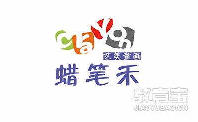 藝美童畫蠟筆禾logo