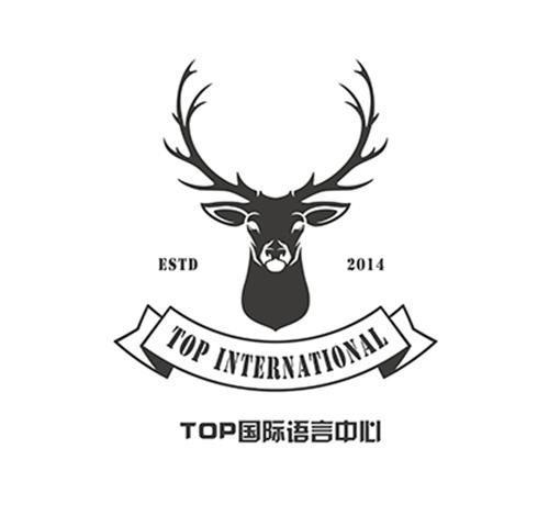 烟台TOP国际语言中心
