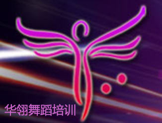 苏州华翎舞蹈培训高新校区
