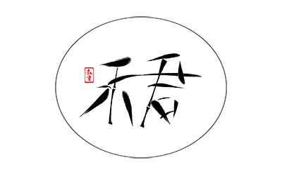 廣州禾君碩行教育logo
