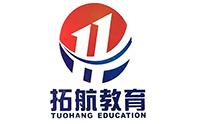 廣州拓航教育logo