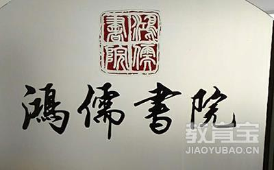 青岛鸿儒学堂