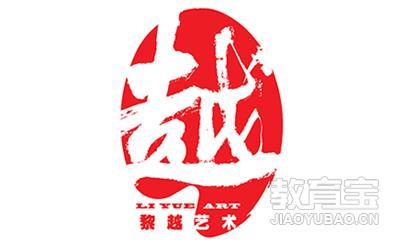 山東黎越畫室logo