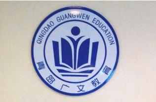 guangwen