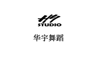 珠海华宇舞蹈培训中心