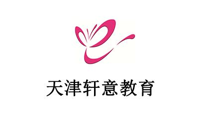 天津轩意教育