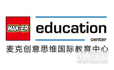 濟南麥克創意思維國際教育logo