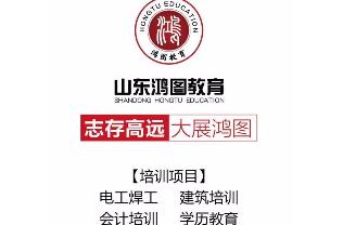 山東省鴻圖教育logo