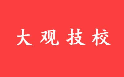 濟南大觀技校logo