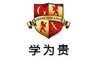 廣州學為貴教育logo