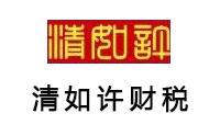 廣州清如許財稅公司logo